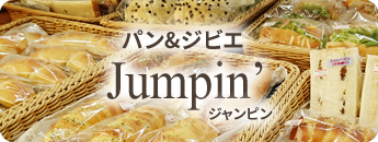 Jumpin'(ジャンピン)パン&ジビエ-就労継続支援A型事業所